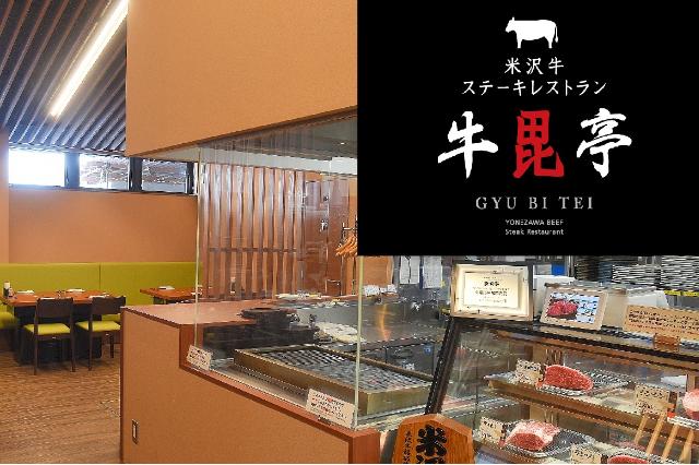 shop_gyubitei