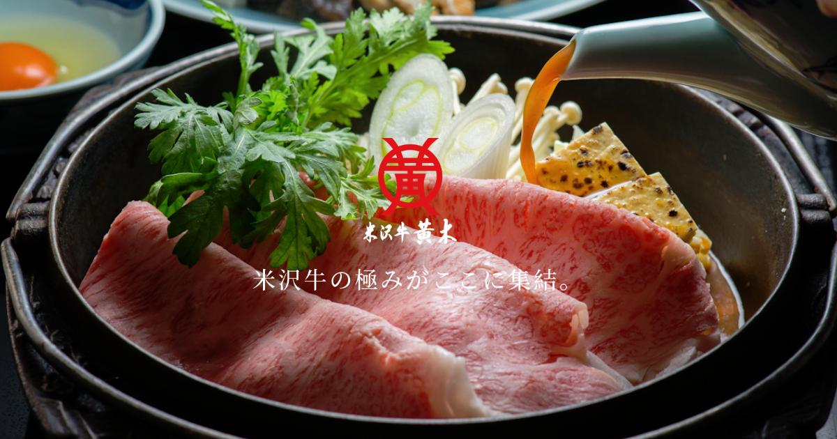 米沢牛黄木直営レストラン金剛閣 【米沢駅10分】