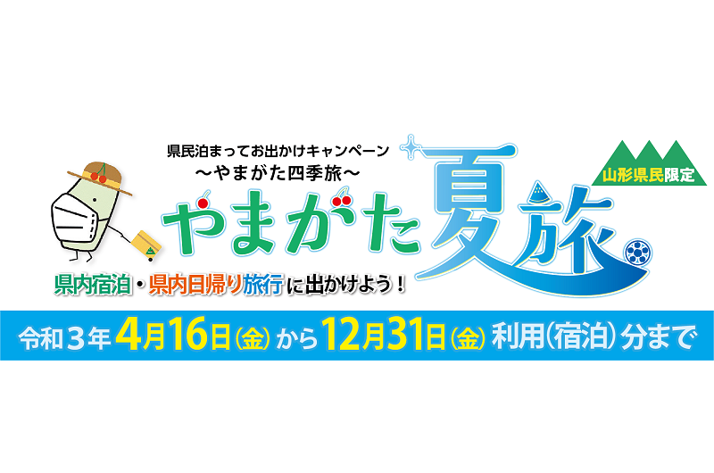 natsutabi_title